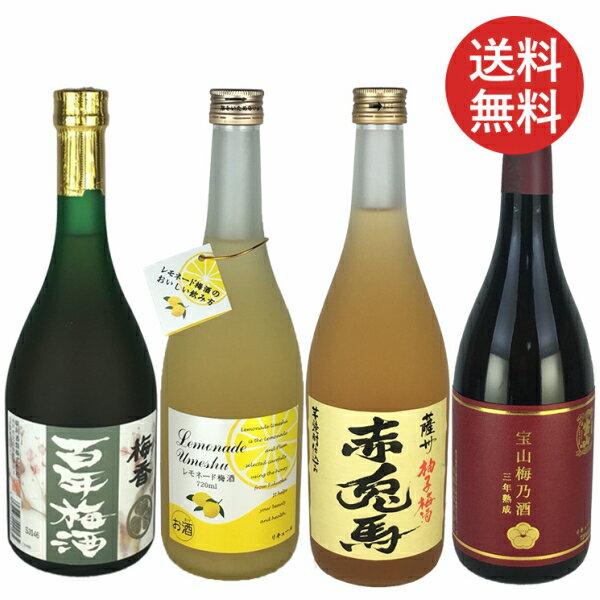 梅酒セット 送料無料 天満天神梅酒大会の入賞梅酒も入ってます。梅酒 飲み比べ 4本セット