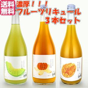 リキュール 果実そのまんまリキュール 3本セット 720ml 果汁たっぷり! フルーツ ギフト プレゼント