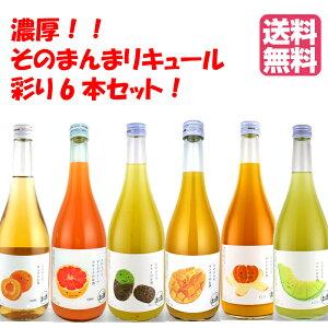 リキュール 果実そのまんまリキュール 6本セット 果汁たっぷり! フルーツ ギフト プレゼント