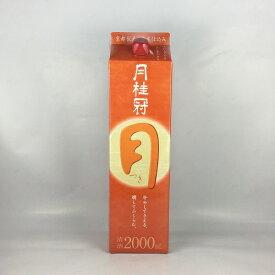 日本酒 普通酒 月桂冠 定番酒 つき 月 2Lパック 月桂冠 2000ml