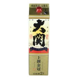 日本酒 上撰酒 大関 金冠 はこのさけ 2Lパック 大関 2000ml