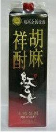 ごま焼酎 胡麻祥酎 紅乙女 25度 紙パック 1800ml 1.8L