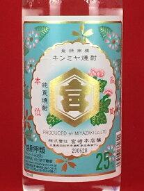 キンミヤ焼酎 亀甲宮焼酎 25度 720ml瓶 金宮焼酎 宮崎本店