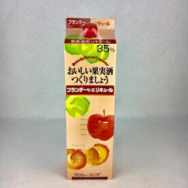 果実酒用 リキュール ブランデーベース 35度 おいしい果実酒つくりましょう 1.8L 紙パック