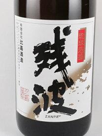 泡盛 ザンクロ 残波 ブラック 30度 1800ml 1.8L 瓶 比嘉酒造 琉球泡盛