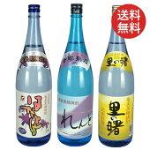 送料無料当店おすすめの黒糖焼酎1.8L瓶飲み比べ3本セット