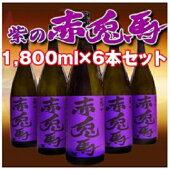送料無料濱田酒造本格芋焼酎紫の赤兎馬1,800ml6本セット
