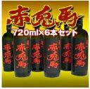 【食フェス クーポン対象】 焼酎セット 赤兎馬 送料無料 芋焼酎  赤兎馬 せきとば 720ml 6本セット