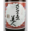 【食フェス対象商品】本格芋焼酎 さつま島美人 25度 1800ml 1.8L瓶