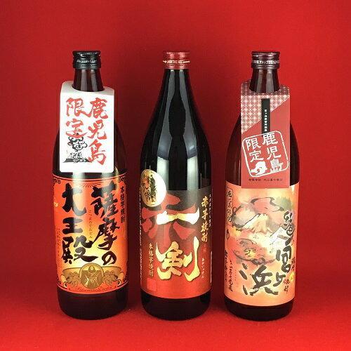 焼酎セット 送料無料 紅芋三昧 芋焼酎 飲み比べ 3本セット 九州限定