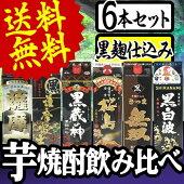焼酎セット送料無料黒麹仕込み薩摩芋焼酎1.8Lパック飲み比べ6本セット芋焼酎