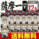 送料無料  若松酒造 薩摩一 本格芋焼酎 25度 1.8Lパック 1800ml ×12本