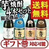 お中元焼酎セット芋焼酎送料無料限定商品も入った「七窪」芋焼酎飲み比べ4本セット