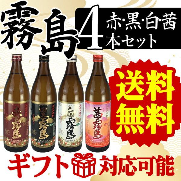 芋焼酎 霧島 飲み比べ 4種類の霧島セット 送料無料 ギフト プレゼント