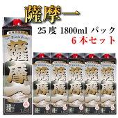 送料無料若松酒造薩摩一本格芋焼酎25度1.8Lパック1800ml×12本
