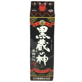 芋焼酎 黒蔵の神 25度 紙パック 1800ml 1.8L 芋 焼酎 黒 蔵の神 山元酒造