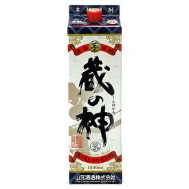 芋焼酎 蔵の神 25度 紙パック 1800ml 1.8L 芋 焼酎 山元酒造