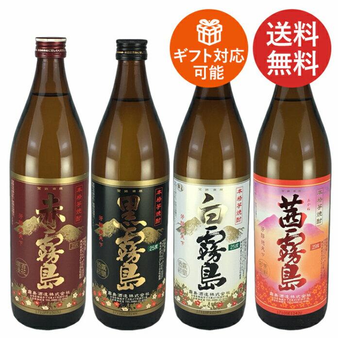 焼酎セット 霧島 飲み比べセット 4種類の霧島セット 送料無料 プレゼント ギフト 芋焼酎