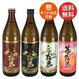 霧島 飲み比べセット 赤・黒・白・茜の4種類の霧島セット 芋焼酎 焼酎セット 送料無料 ギフト