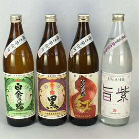 白金乃露 芋焼酎 白金酒造 4種 飲み比べ セット 白・黒・紅・紫 25度 瓶 900ml 送料無料