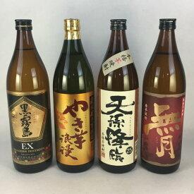 焼酎セット 送料無料 宮崎 芋焼酎 900ml 飲み比べ 4本 セット