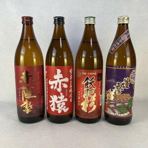 焼酎セット 送料無料 紫芋焼酎 飲み比べ 4本 セット 900ml 瓶 芋焼酎