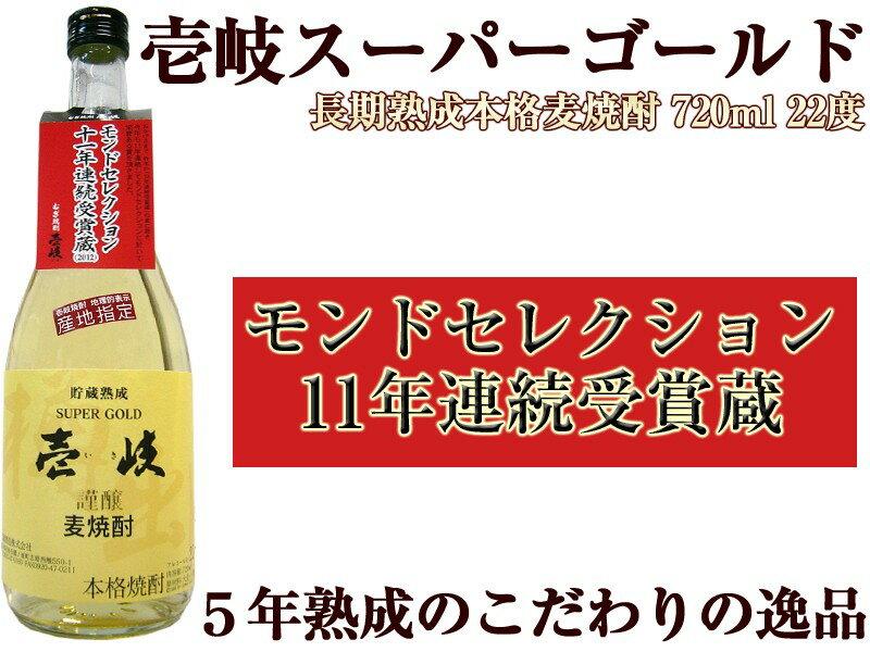 本格麦焼酎 壱岐スーパーゴールド 22度 720ml 瓶