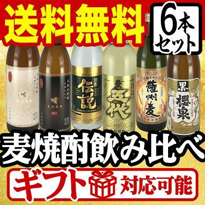 麦焼酎 飲み比べセット 厳選 九州麦焼酎 飲み比べ 6本セット 900ml 送料無料 ギフト