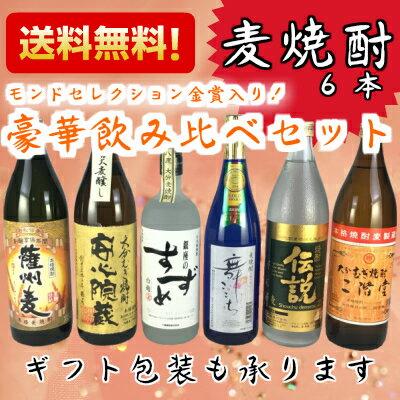 焼酎セット モンドセレクション金賞受賞入り 麦焼酎 飲み比べ 6本セット 送料無料 ギフト
