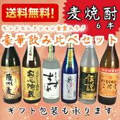 麦焼酎飲み比べモンドセレクション金賞受賞入り飲み比べ6本セット送料無料おすすめギフト
