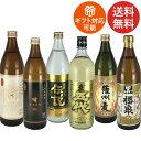 麦焼酎 飲み比べセット 厳選 九州麦焼酎 飲み比べ 6本セット 900ml 送料無料 ギフト プレゼント