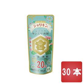 シャリキン パウチ 20度 30本セット 90ml×30 亀甲宮焼酎 キンミヤ焼酎 金宮焼酎 宮崎本店