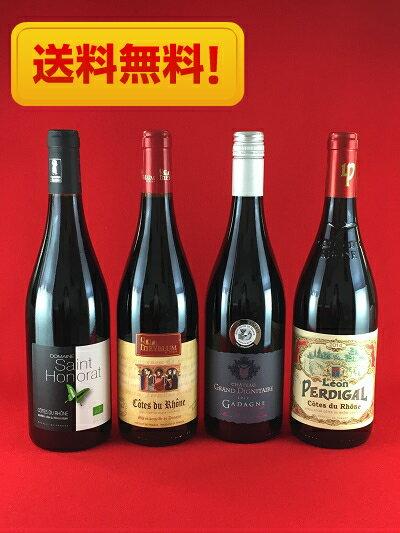 ワインセット 赤ワイン 送料無料 南フランスの太陽の恵み コート デュ ローヌ地方 赤ワイン 4本セット ver2