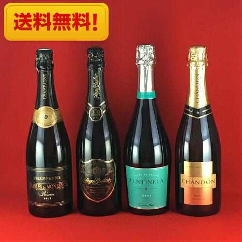 ワインセット 送料無料 大人の贅沢 高級感あふれるスパークリングワイン 飲み比べ 4本セット