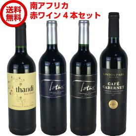 ワインセット 送料無料 南アフリカ 赤ワイン 飲み比べ 4本セット