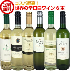お中元 ワインセット 送料無料 世界のワイン産地 白ワイン 飲み比べ 6本 セット