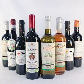 ワインセット イタリア オーガニックワイン 飲み比べ 750ml×8本セット 送料無料 ギフト おすすめ 人気 ランキング