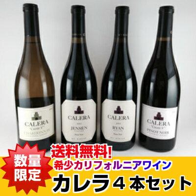 送料無料 数量限定 希少カリフォルニアワイン 「カレラ」  飲み比べ 4本セット