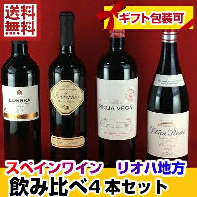 ワインセット 赤ワイン 送料無料 スペインワイン DOCリオハ クリアンサ 飲み比べ 4本セット