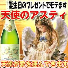 サンテロ 天使のアスティ スプマンテ スパークリングワイン 甘口 750ml