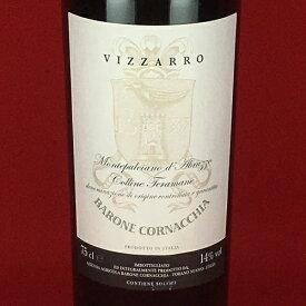 赤ワイン イタリア バローネ コルナッキア モンテプルチャーノ ダブルッツォ コッリーネ テラマーネ ヴィッツァッロ 2011年 赤ワイン 750ml