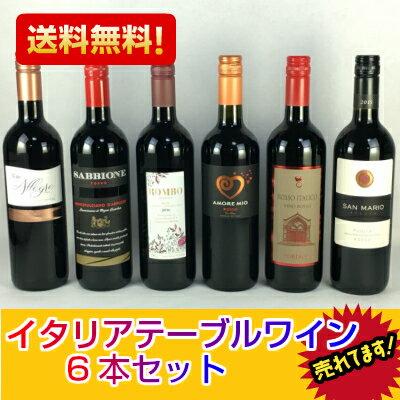 送料無料 すべてスクリューキャップ イタリア テーブルワイン 赤ワイン 6本セット