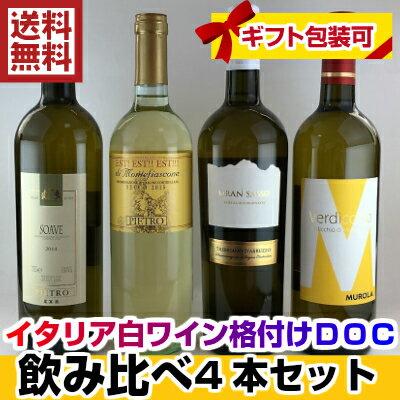 送料無料 イタリアワイン 格付けDOC 白ワイン  飲み比べ4本セット