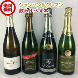 ワインセット 送料無料 フランス シャンパン & クレマン 飲み比べ 4本セット