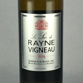 白ワイン セック・ド・レイヌ・ヴィニョー ブラン 750ml フランス ボルドー