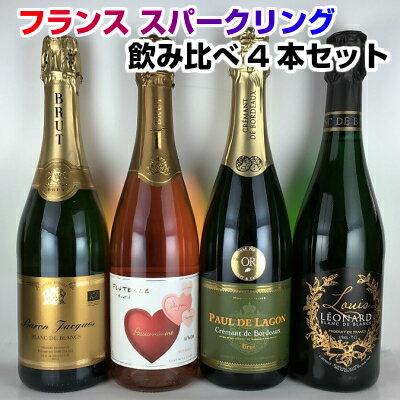 ワインセット スパークリングワイン 送料無料 フランス スパークリングワイン 飲み比べ 4本セット