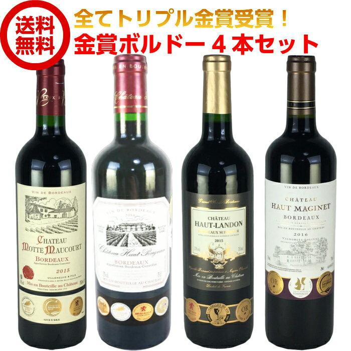 ワインセット 送料無料 フランス ボルドー トリプル金賞受賞 赤ワイン 飲み比べ 4本セット