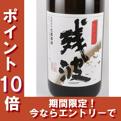 泡盛 ザンクロ 琉球泡盛 残波 30度 ブラック 1800ml 1.8L 比嘉酒造