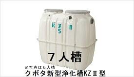 合併処理 浄化槽クボタKZ2型 7人槽(ブロワー・嵩上げ材付き)送料込み 税込み