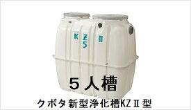 合併処理 浄化槽クボタKZ2型 5人槽(ブロワー・嵩上げ材付)送料込み 税込み
